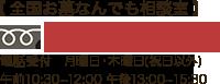全国お墓何でも相談室0120-411479 相談受付 月曜・木曜10:30-15:30