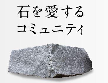 お墓と原石③